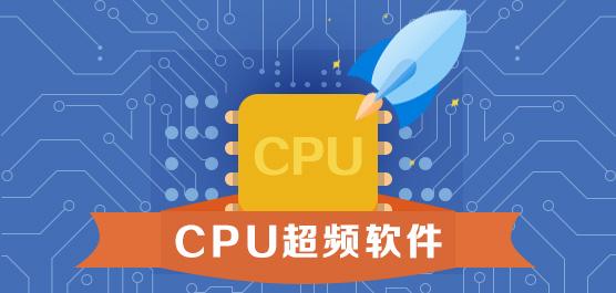cpu超頻軟件哪個好?cpu超頻軟件下載大全