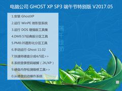 电脑公司 GHOST XP SP3 端午节特别版 V2017.05