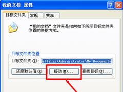 WinXP系统我的文档转移方法