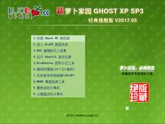 萝卜家园 GHOST XP SP3 经典旗舰版 V2017.05