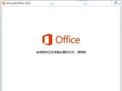 Office2013密钥 2017最新Office2013激活密钥