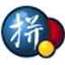 谷歌拼音输入法 V2.7.25.128 官方安装版