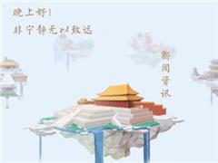 """北京故宫博物院推出APP:故宫社区,建造属于自己的""""故宫"""""""