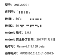 Flyme6第三方适配手机:一加2即将适配更新