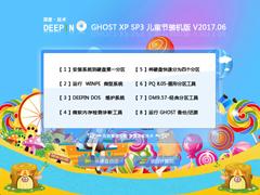 深度技术 GHOST XP SP3 儿童节装机版 V2017.06