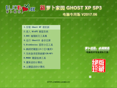 萝卜家园 GHOST XP SP3 电脑专用版 V2017.06