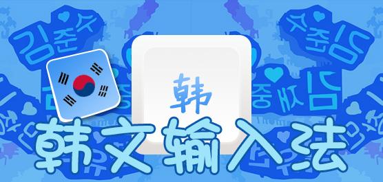 韩文输入法