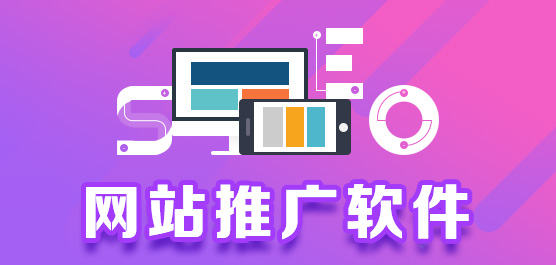 最好的网站推广软件下载_免费网站推广软件_关键词排名优化软件