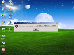 WinXP提示不是有效的Win32应用程序怎么办?