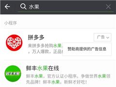 微信小程序搜索栏现广告功能:置顶赞助商广告