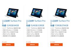 微软上架认证翻新Surface Pro 3:3129元起