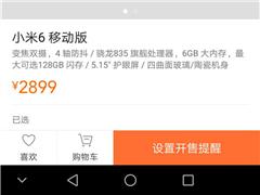 小米6移动定制版发布:128GB亮黑色2899元