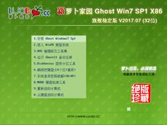 萝卜家园 GHOST WIN7 SP1 X86 旗舰稳定版 V2017.07 (32位)