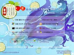 番茄花园 GHOST WIN7 SP1 X64 暑假特别版 V2017.07 (64位)