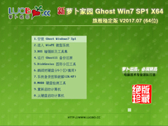 萝卜家园 GHOST WIN7 SP1 X64 旗舰稳定版 V2017.07(64位)