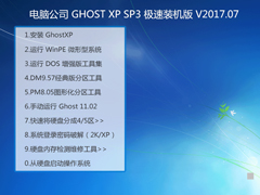 电脑公司 GHOST XP SP3 极速装机版 V2017.07