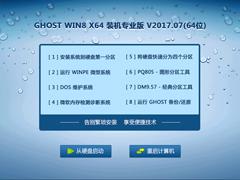 GHOST WIN8 X64 装机专业版 V2017.07(64位)