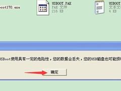 XP系统U盘格式化后容量变小怎么办?