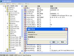 WindowsXP电脑提速的方法