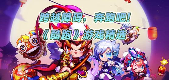 地铁酷跑小游戏_天天酷跑小游戏_酷跑游戏精选