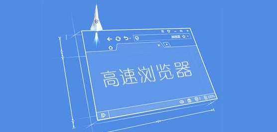 高速浏览器哪个好_高速浏览器有哪些