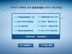 GHOST WIN8 X64 装机专业版 V2017.08(64位)