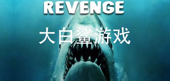 大白鯊游戲下載