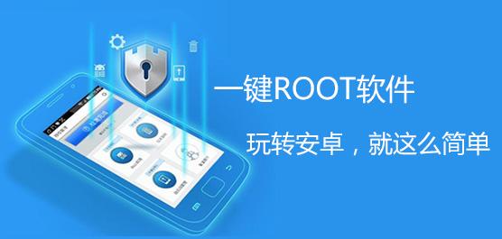 root軟件排行榜