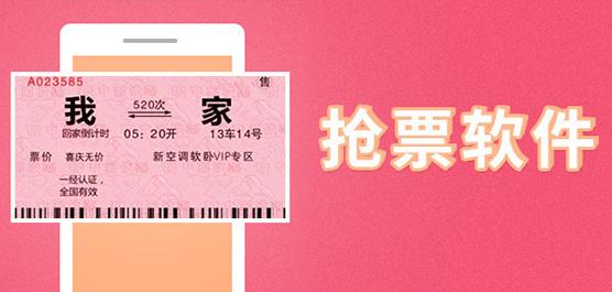 搶票軟件哪個好