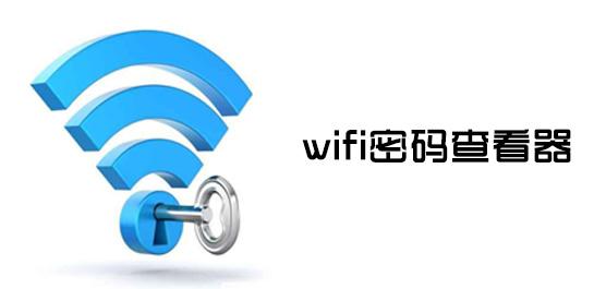 WiFi密码查看器下载