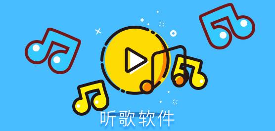 聽歌軟件哪個好_聽歌軟件排行榜_聽歌軟件下載