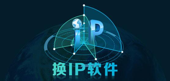 免费更换ip软件下载_换ip软件大全