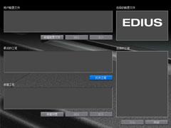 edius5.0常用快捷键 edius快捷键使用大全