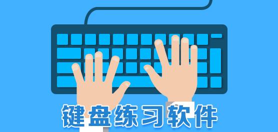 好用的键盘练习软件下载_键盘练习软件免费版下载