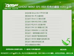 雨林木风 GHOST WIN7 SP1 X64 经典珍藏版 V2017.09(64位)