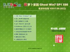 萝卜家园 GHOST WIN7 SP1 X86 旗舰稳定版 V2017.09 (32位)