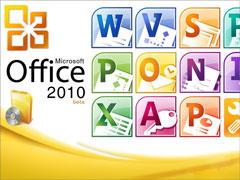 office2010激活码2017 office2010激活密钥最新