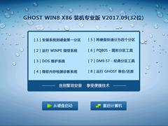 GHOST WIN8 X86 装机专业版 V2017.09(32位)