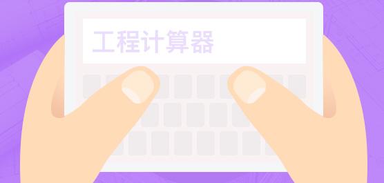工程計算器軟件下載_工程計算軟件合集