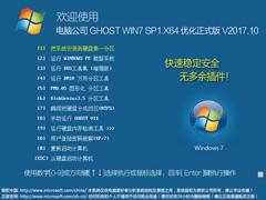 电脑公司 GHOST WIN7 SP1 X64 优化正式版 V2017.10(64位)