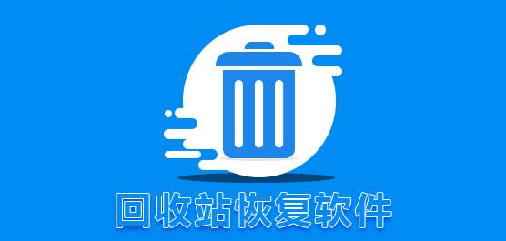 回收站恢复软件免费版_电脑回收站恢复软件哪个好