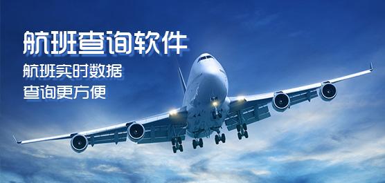 航班盘问软件下载
