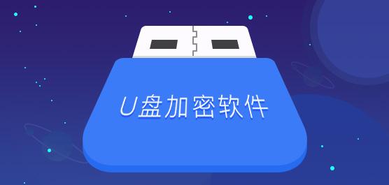 U盘加密软件哪个好?U盘加密软件免费版