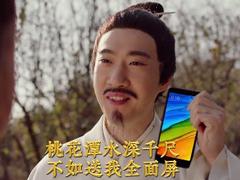 699起?小米手机放出红米5/Plus首支预热视频
