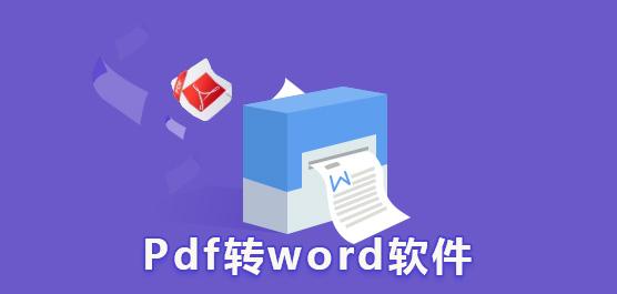 pdf转word软件哪个好_pdf转word软件下载