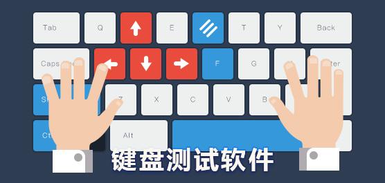 键盘测试软件下载大全