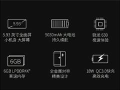骁龙630加持!网友曝光360手机N6/Lite参数