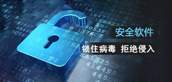 安全软件排行榜|杀毒软件下载