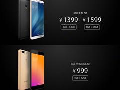 999元起!360手机发布新产品N6/N6 Lite