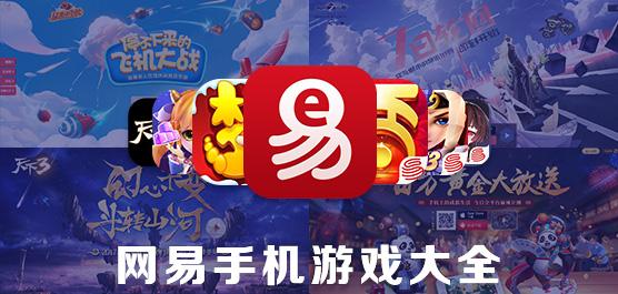 网易游戏大全_网易手机游戏推荐_网易游戏人气排行榜
